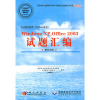 办公软件应用(Windows平台)Windows XPOffice 2003试题汇编(操作员级)(1CD)