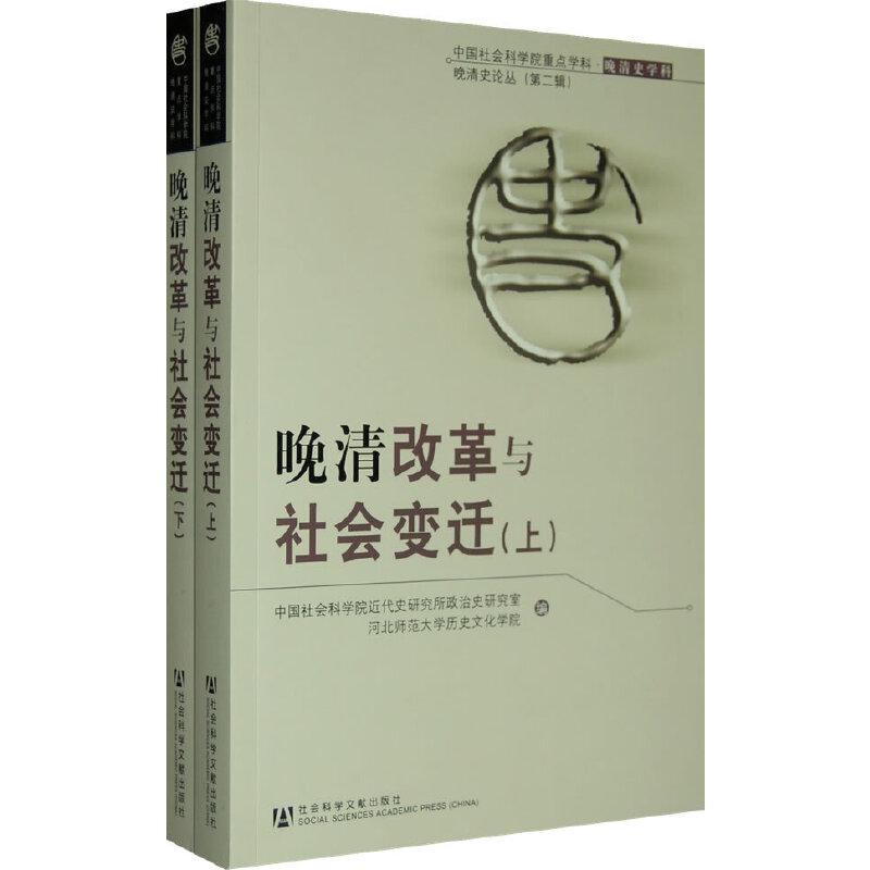 晚清改革与社会变迁(上、下)(全两册)