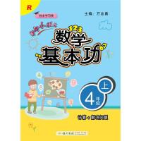 2019年秋季 黄冈小状元数学基本功 四年级上(R人教版)