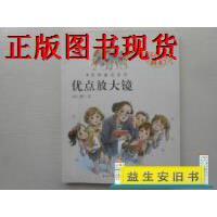 【二手旧书9成新】杨红樱画本・校园童话系列:优点放大镜