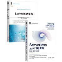 8081332 正版包邮 [套装书]Serverless从入门到进阶:架构、原理与实践+Serverless架构(2册)