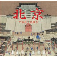 蒲蒲兰绘本馆:北京 中轴线上的城市――浓缩北京建成理念真髓的,最好最美的北京指南!