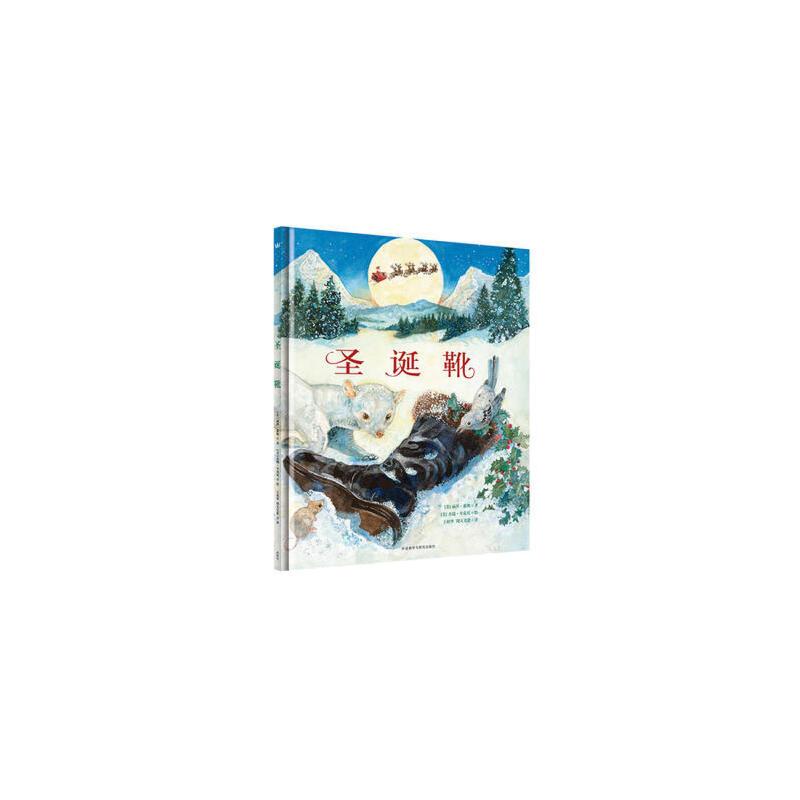 奇想国童书系列:圣诞靴(精装绘本)(货号:JYY) [美]丽莎·惠勒;[美]杰瑞·平克尼绘;王柏华 周天美 9787513594639 外语教学与研究出版社书源图书专营店