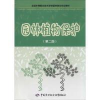 园林植物保护(第2版) 中国劳动社会保障出版社