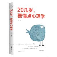 正版 20几岁,要懂点心理学 社会心理学提高情商入门基础书籍 中国华侨出版社 连山著