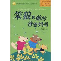 中国幽默儿童文学创作丛书:笨狼和他的爸爸妈妈