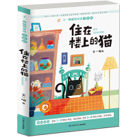 住在楼上的猫 王一梅获奖童话 彩色注音版冰心儿童文学奖 和孩子一起感受童年美好的童话