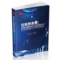 互联网金融:助推中国服务业升级的新动力
