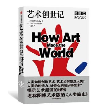"""艺术创世记 豆瓣9.0高分的BBC纪录片《艺术创世记》同名书,揭示艺术起源的秘密,从艺术史的源头出发,贯穿起人类想象力与创造力的一个个神奇瞬间,对""""人人都是艺术家""""这一大胆宣言进行了生动诠释。"""