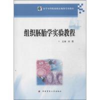 组织胚胎学实验教程 第四军医大学出版社