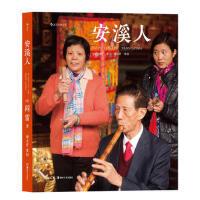 安溪人:《昨天的中国》作者阎雷三访安溪、凝结铁观音之乡的浓浓人情 9787535680952 [法]阎雷(YannLa