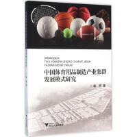 中国体育用品制造产业集群发展模式研究 浙江大学出版社