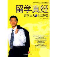 留学真经(即将出国的学生及家长的必读书,留学达人的生活智慧)
