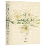 园艺植物的拉丁名