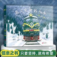 暴风雪中的火车
