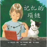 记忆的项链精装幼儿童书宝宝早教启蒙认知绘本读物读本0-1-2-3-4-5-6岁少幼儿童情商亲子会本故事图书信谊获奖世界