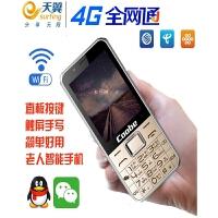 比酷COOBE X909电信4G三网通老年机老人机按键智能手机微信wifi