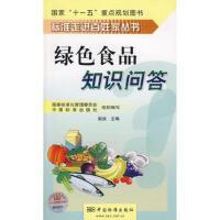 """绿色食品知识问答――国家""""十一五""""重点规划图书 9787506644228"""