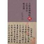 吉林省博物院藏古代书法精品选 9787308145879 赵聆实 浙江大学出版社