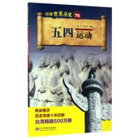 五四运动(货号:A8) 9787533188320 山东科学技术出版社 颜乐,崔华杰