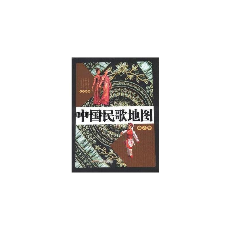 【二手旧书8成新】国民歌地图·南方 杜亚雄 安徽文艺出版社 9787539638348 实拍图为准,套装默认单本,咨询客服寻书!