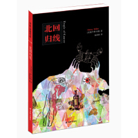 亨利 米勒作品:北回归线 [美] 亨利・米勒,袁洪庚 译林出版社 9787544732178 〖稀缺收藏书籍,珍藏版本