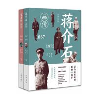 《蒋介石\宋美龄画传》世纪大藏(套装两册)