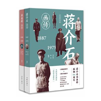 """《蒋介石\宋美龄画传》世纪大藏(套装两册) 中国极具影响力的蒋介石、宋美龄传记,首次以""""夫妻书""""的形式全力推出"""