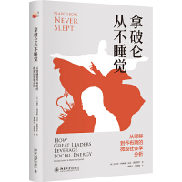 拿破仑从不睡觉:从耶稣到乔布斯的微观社会学分析