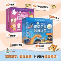 一阅而起汉语分级阅读绘本合辑(第三级+第四级,共20册,赠送全套字卡、贴纸、自评手册)