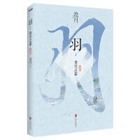 羽・青空之蓝(典藏版)