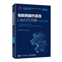 物联网操作系统LiteOS内核开发与实践