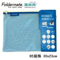 Foldermate/富美高 82028 时尚轻巧拉链袋 蓝色 B5 30cm x 23cm文件袋透明网格袋塑料资料袋