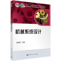 二手机械系统设计 段铁群 科学出版社 9787030266293
