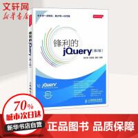 【新华正版】锋利的jquery(第2版)  jQuery开发从入门到精通 jQuery第二版 UI设计宝典jQuery mobile框架指导指南