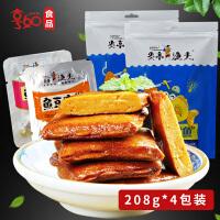 炎亭渔夫鱼豆腐小零食豆腐干鱼板烧208g豆干麻辣小吃散装小包装