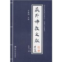 藏外佛教文献(第二编 总第十一辑)(《中文社会科学引文索引》(CSSCI)来源集刊)