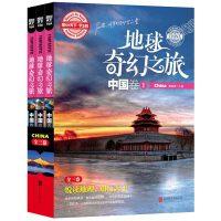 地球奇幻之旅(中国卷学生版共3册)/图说天下 日知图书 9787550238404