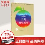 首要教学原理 福建教育出版社