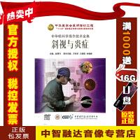 中华眼科学操作技术全集 斜视与炎症(4DVD)视频光盘碟片