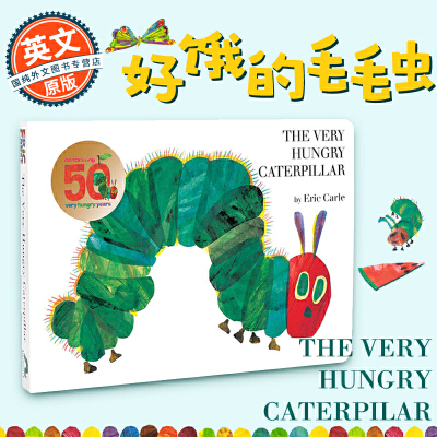 10元包邮 《the very hungry caterpillar 好饿的毛毛虫》英文原版
