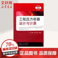 工程压力容器设计与计算(第2版) 王心明