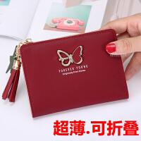 钱包女短款学生韩版零钱包超薄款折叠女士拉链小钱包迷你可爱流苏