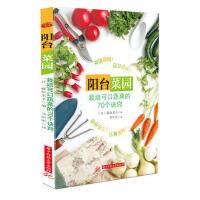 [全新正品] 阳台菜园:栽培可口蔬菜的70个诀窍 华中科技大学出版社 (日)藤依里子 9787568012768