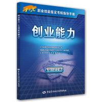 创业能力(专项职业能力)1+X职业技能鉴定考核指导手册