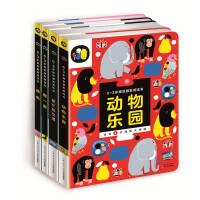 0-3岁视觉激发游戏书(全4册)