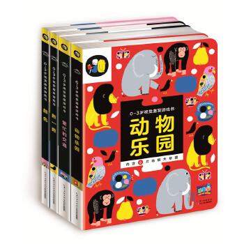 0-3岁视觉激发游戏书(全4册) 专为0-3岁幼儿设计的视觉激发游戏书。图书围绕七大启蒙主题,通过色彩鲜亮明快、造型生动有趣的图画进行展示,内含翻翻页和地板拼图,引导孩子发现生活中的美。(海豚传媒出品)
