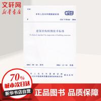 GB/T50344-2004建筑结构检测技术标准 中国建筑工业出版社