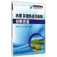 水质环境热点污染物分析方法/流域水环境监测技术方法丛书