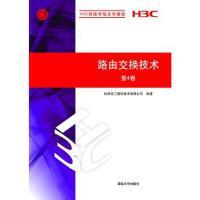 路由交换技术 第4卷(H3C网络学院系列教程) 9787302280187 杭州华三通信技术有限公司著 清华大学出版社